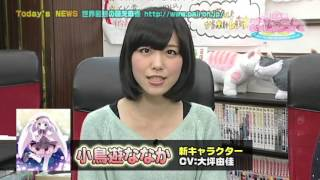【2012/12/17紹介】「桃色大戦ぱいろん」最新インフォメーション