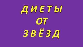 похудение - диеты от Елены Малышевой