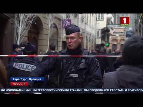 видео: В Франции прошли первые задержания по делу о стрельбе в Страсбурге