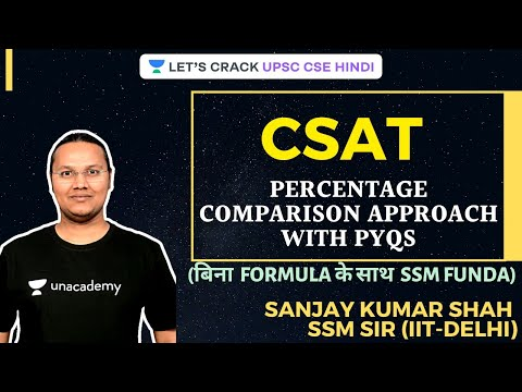 Percentage Comparison Approach With PYQs Without Formula I UPSC CSE/IAS 2021-22 | CSAT | Sanjay Shah