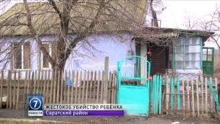 В Одесской области изнасиловали и убили 2-летнюю девочку