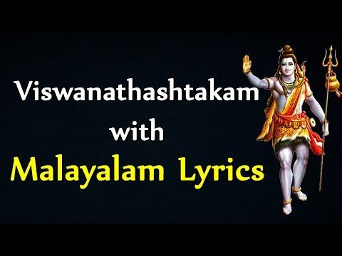 Viswanathashtakam With Malayalam - Devotional Juke Box - Lord Shiva Songs | MAHA SHIVARATRI 2016
