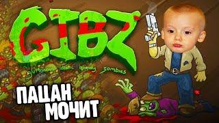 - ПАЦАН МОЧИТ ЗОМБАКОВ видео для детей про зомби игра как мульт про зомби приключения героя в GIBS