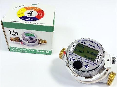 многотарифный электронный счетчик горячей воды с датчиком температуры-термодатчиком ЛВ-4Т