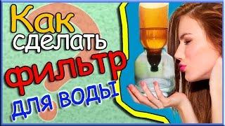 как сделать фильтр из пластиковой бутылки