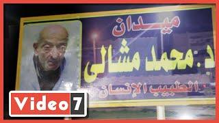ميدان طبيب الغلابة يزين مدينة الشروق ويخلد ذكرى محمد مشالى - اليوم السابع