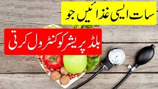 7 Foods That Help Lower your Blood Pressure Level | High blood pressure