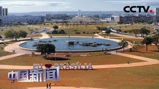 [中国新闻] 巴西:充满活力的金砖伙伴 | CCTV中文国际