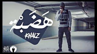 كالز - هَضَبةْ (Music Video)