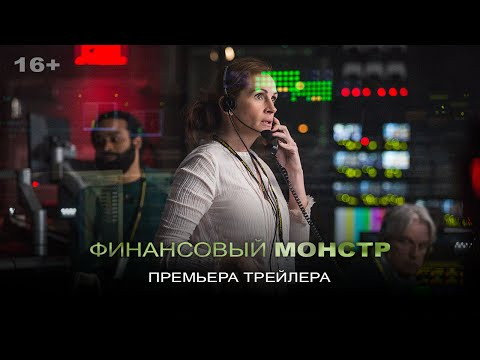 Кадры из фильма Финансовый монстр