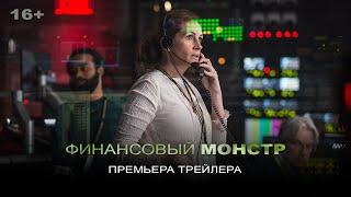 """""""Финансовый монстр""""_Первый трейлер"""