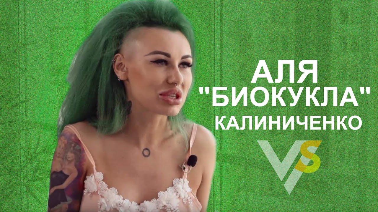 Аля «Биокукла» Калиниченко: элитный стриптиз, капризы богатых и депутаты-извращенцы