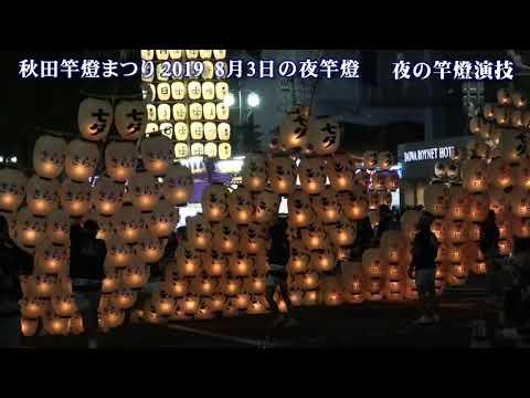 秋田竿燈まつり2019  夜の竿燈の入場と演技