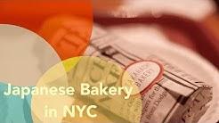 พาไปกิน ร้านขนมญี่ปุ่นในนิวยอร์ค Takahachi Bakery NYC
