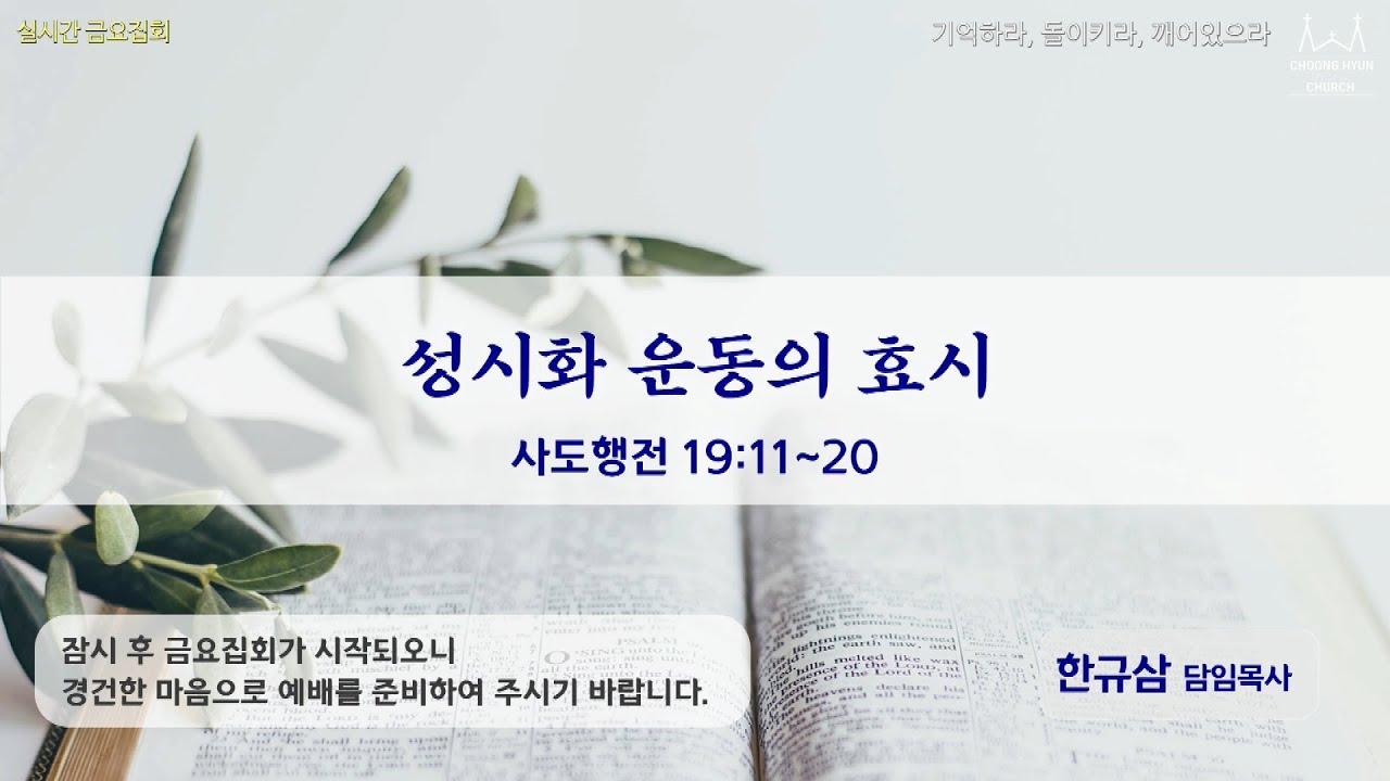 금요집회 | 사도행전 19:11~22 | 성시화 운동의 효시 | 한규삼 담임목사 | 20210507