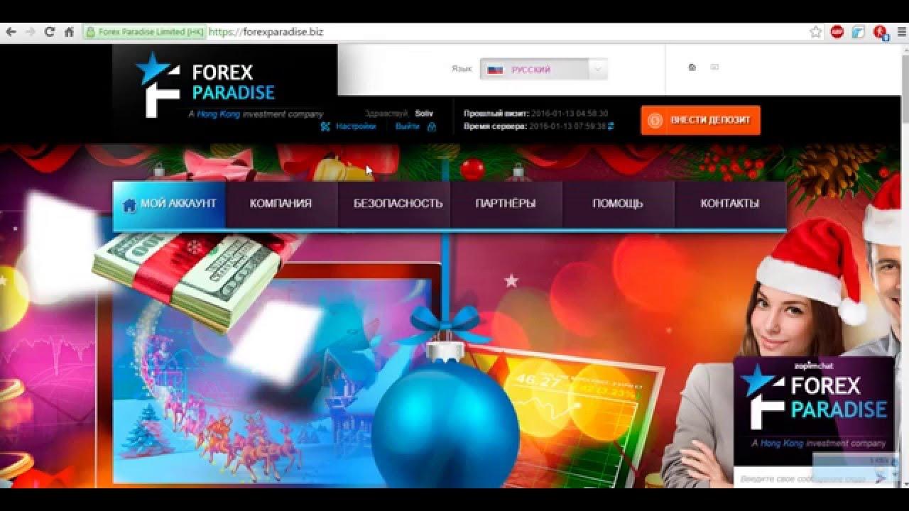 Max forex online biz