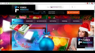 Обзор проекта Forex Paradise.biz ,ForexParadise.biz , Forex Paradise , Forex-Paradise