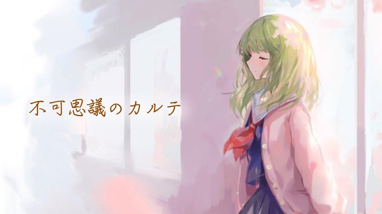 【歌ってみた】不可思議のカルテ/森中花咲【TVアニメ 青春ブタ ...