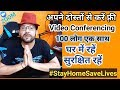 HOW TO USE ZOOM | ZOOM FREE VIDEO CONFERENCING TUTORIAL FOR BEGINNERS | HINDI