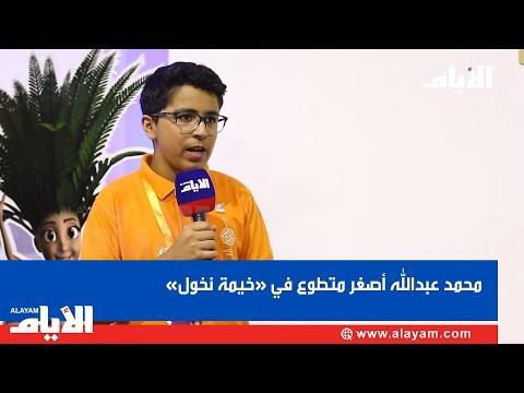 محمد عبدالله ا?صغر متطوع في «خيمة نخول»  - نشر قبل 3 ساعة