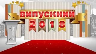 Випускний вечір. 11 клас - 2018