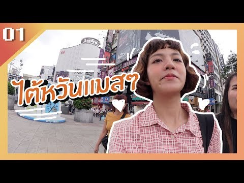 VLOG | ไต้หวันแมสๆ #01 ร้านเสื้อผ้าที่ Shilin | TAIPEI , TAIWAN [ENG CC]
