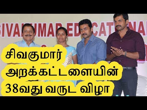 Sri Sivakumar Educational and Charitable Trust 38th Award Ceremony Function