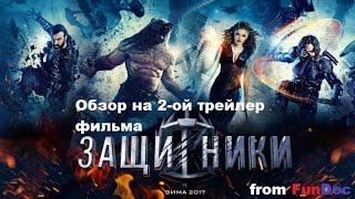"""Обзор на второй трейлер фильма """"Защитники"""""""