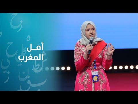 الإجابة الأخيرة لفاطمة الزهراء أخيار من المغرب في تحدي القراءة العربي