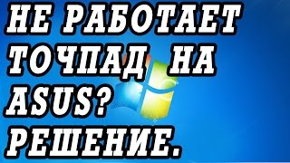 видео Как включить тачпад на ноутбуке Windows 10 8 7 XP, как настроить