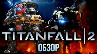 Titanfall 2 - Обзор сюжетной кампании