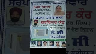 Shada banda khara sarpanchi ch punjabi  stutas