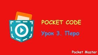 Pocket Code - 3 Урок. Перо - Как создать рисовалку (Новый формат)