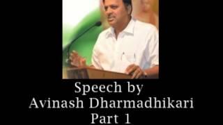 Inspiring Speech By Shri Avinash Dharmadhikari Part 1