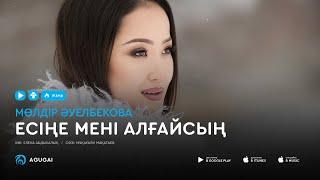 Молдир Ауелбекова - Есіңе мені алғайсың (аудио)