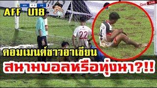 คอมเมนต์ชาวเวียดนามและอาเซียนเกี่ยวกับสนามจัดการแข่งขัน AFF U18