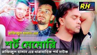 SHORT MEMORY ( শর্ট মেমোরি) part -01   RH Rafizul Hasan by short film-2021   RH channel