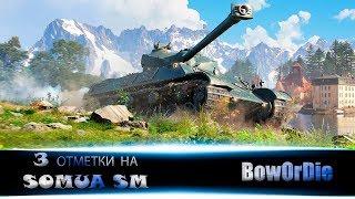 World Of Tanks  SOMUA SM  Путь на 3 отметки