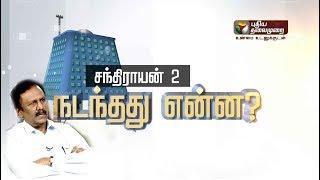 சந்திரயான்2 - நடந்தது என்ன?   Special Debate   Chandrayaan - 2   ISRO   Narendra Modi