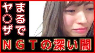 チャンネル登録よろしくお願いします♪ http://u0u1.net/GzrX NGT48山口...