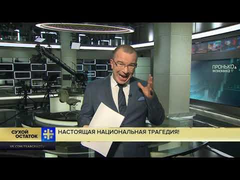 Юрий Пронько: Национальная трагедия - по числу самоубийств мужчин Россия мировой лидер!
