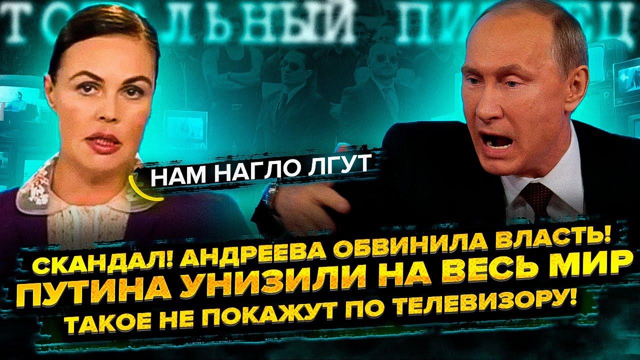 Путина унизили на весь мир! Скандал на Первом! Ведущая обвинила власть! Митинг Навальный