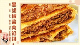 黑胡椒酱肉馅饼【天天饮食  20150820】1080P