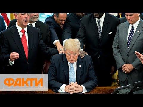 Импичмент Трампа. Комитет