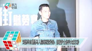 2018-11-23 劉德華自曝墜馬入院疼到沒矜持:抓著護士的手大喊三秒