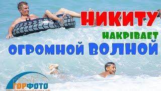 Детей накрывают огромные волны. Шторм на черном море.