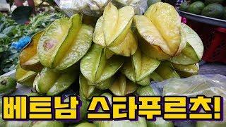 베트남 스타프루츠는 과연 무슨 맛일까? 와...대박!ㄷㄷ