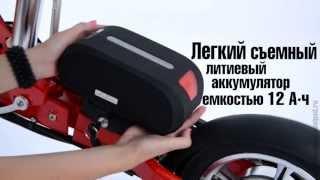 Электровелосипед Volteco Shrinker 350W(Электровелосипед Volteco Shrinker 350W - новое IV поколение этого легендарного электровелосипеда в оснащении разите..., 2013-08-14T06:04:27.000Z)