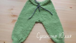Экспресс МК вязаные спицами штанишки для малыша