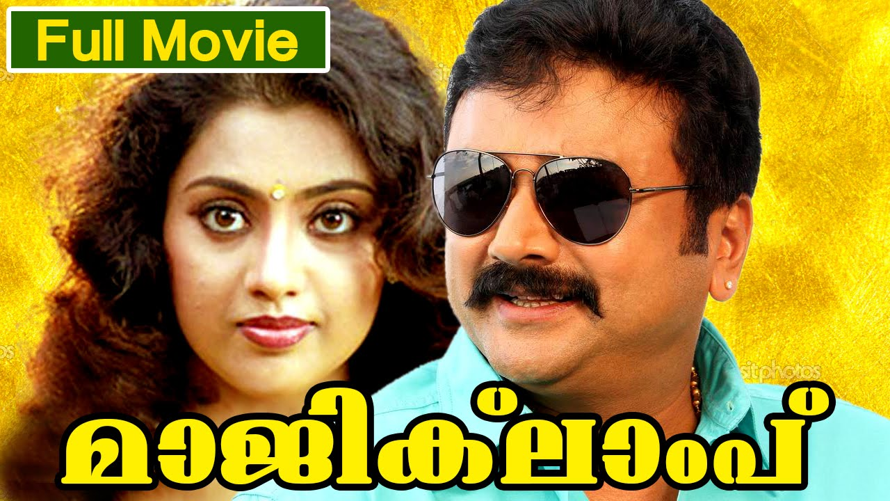 Malayalam Full Movie | Magic Lamp | Full Comedy Movie | Ft ...